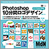 Photoshop10分間ロゴデザイン