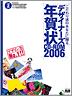 200510nenga2006.png