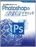 Photoshopの「超速」テクニック