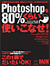200312ps80.png