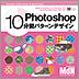 Photoshop10分間パターンデザイン