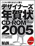 200410nenga2005.png