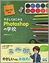 やさしくはじめるPhotoshopの学校