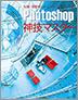 Photoshop神技マスター