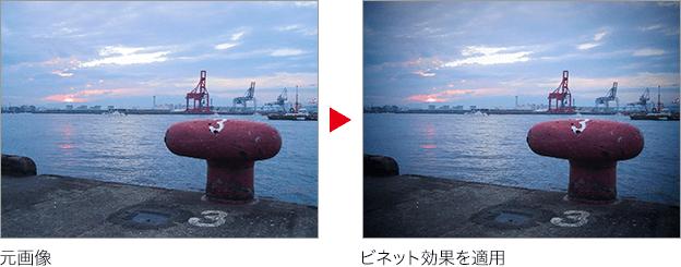 元画像 → ビネット効果を適用