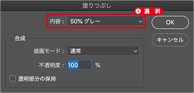 [内容] に [50%グレー]を選択