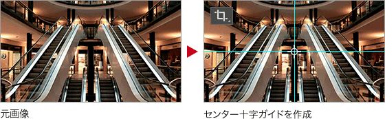 元画像 → センター十字ガイドを作成
