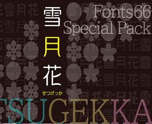 font66-specialpack-setsugekka