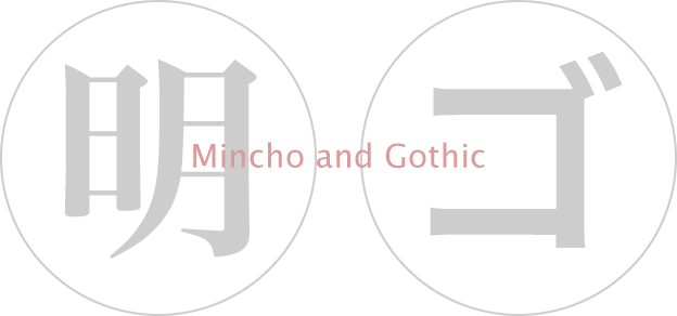 Mincho and Gothic