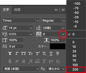 Photoshop のトラッキング設定値