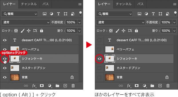 [ option ( Alt ) ] + クリック → ほかのレイヤーをすべて非表示