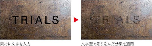 素材に文字を入力 → 文字型で彫り込んだ効果を適用