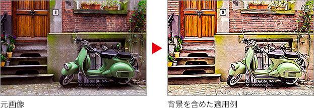 元画像→背景を含めた適用例