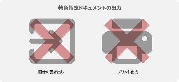 特色指定のドキュメント → 特色プレビュー用に変換