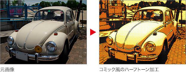 元画像→コミック風のハーフトーン加工