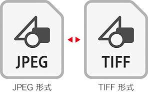 JPEG 形式 → TIFF 形式