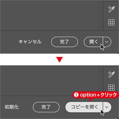 [ option (Alt) ] + クリック