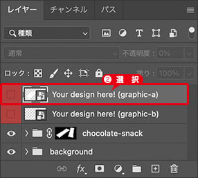 [ Your design here! ] を選択