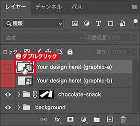 [ Your design here! ] をダブルクリック