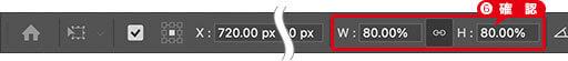 配置画像の拡大・縮小比率を確認