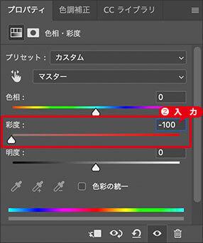 彩度を下げる