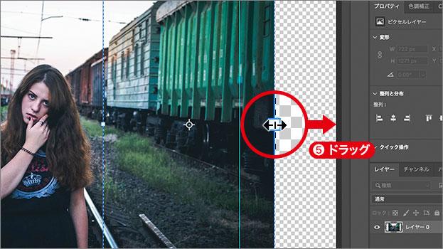右端ハンドルを右方向へドラッグ