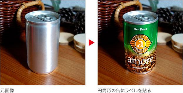 元画像 → 円筒形の缶にラベルを貼る
