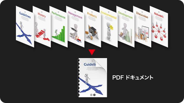 JPEG 画像をひとつの PDF にまとめる
