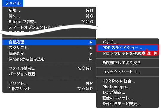 [ PDF スライドショー ] を選択