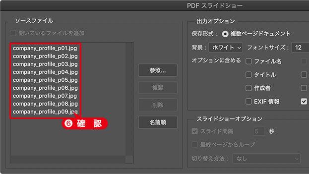 PDF スライドショーに含めるファイル