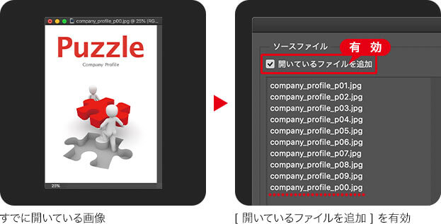 すでに開いている画像 → [ 開いているファイルを追加 ] を有効