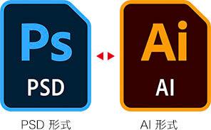 PSD 形式のピクセルデータ ←→ AI 形式のベクターデータ