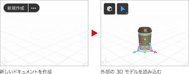 新しいドキュメントを作成→外部の3Dモデルを読み込む