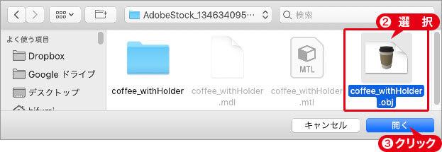 OBJ形式のファイルを選択