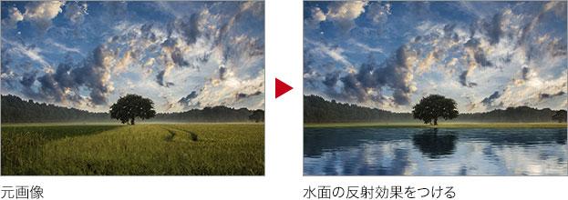 元画像 → 水面の反射効果をつける