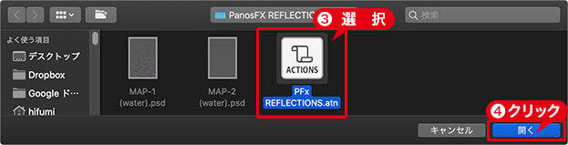 [ PFx REFLECTIONS.atn ] を選択
