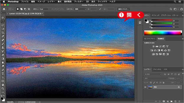 夕景の湖の素材画像を開く
