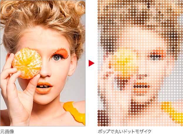 元画像→ポップで丸いドットモザイク