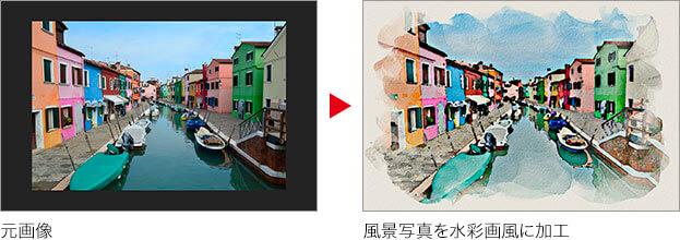 元画像 → 風景写真を水彩画風に加工