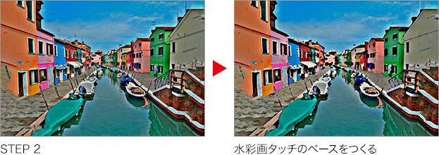 STEP 2 → 水彩画タッチのベースをつくる