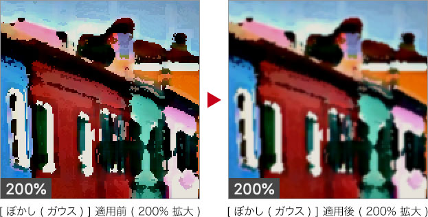 [ ぼかし ( ガウス ) ] 適用前 ( 200% 拡大 ) → [ ぼかし ( ガウス ) ] 適用後 ( 200% 拡大 )