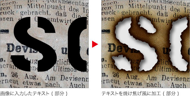 画像に入力したテキスト ( 部分 ) → テキストを焼け焦げ風に加工 ( 部分 )