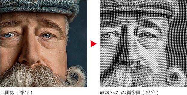 元画像 ( 部分 ) → 紙幣のような肖像画 ( 部分 )