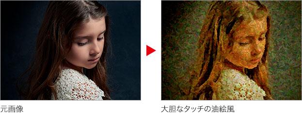 元画像 → 大胆なタッチの油絵風