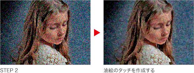 STEP 2 → 油絵のタッチを作成する