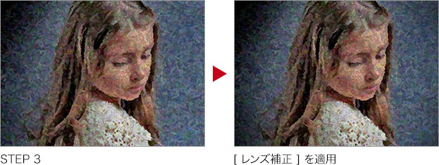 STEP 3 → [ レンズ補正 ] を適用