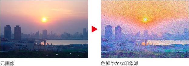 元画像 → 色鮮やかな印象派風