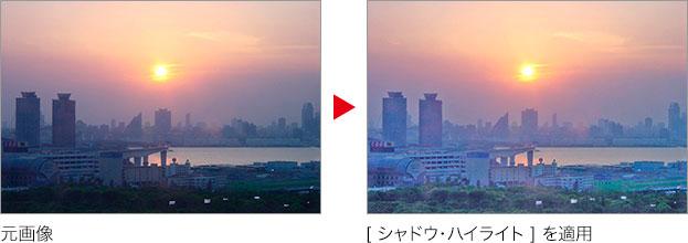 元画像 → [ シャドウ・ハイライト ] を適用