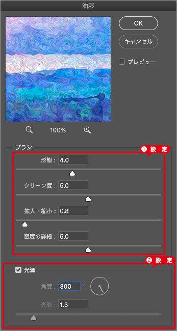 [ 油彩 ] ダイアログを設定