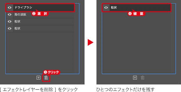[ エフェクトレイヤーを削除 ] をクリック → ひとつのエフェクトだけを残す